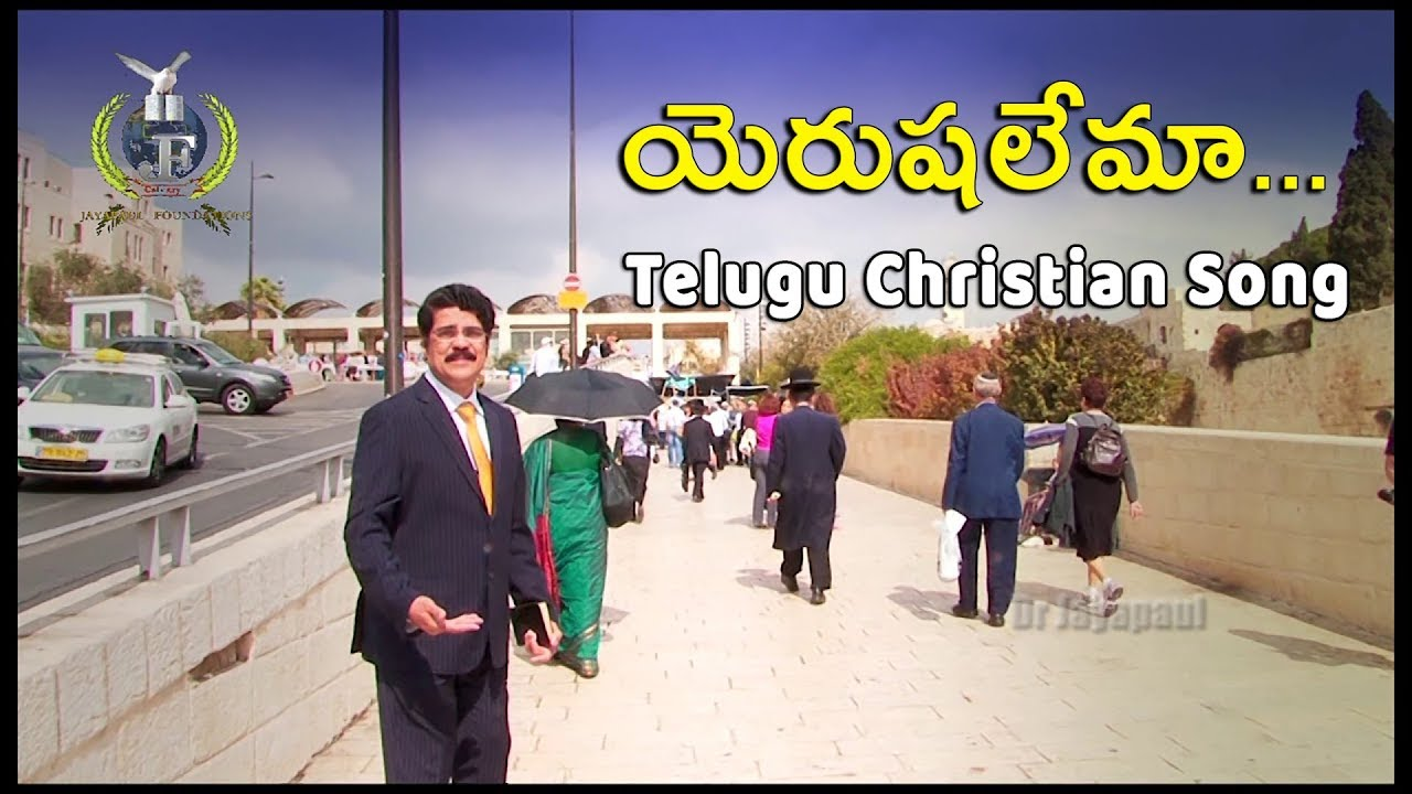 యెరుషలేమా.... Telugu Christian Song || Dr N Jayapaul