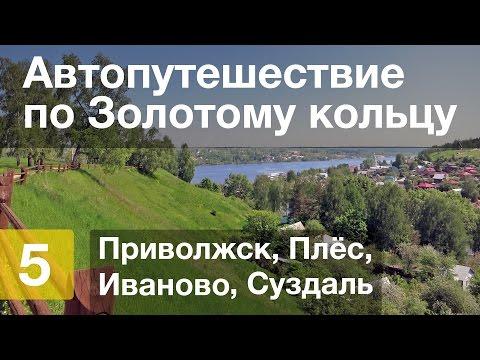 Автопутешествие по Золотому кольцу — День 5 — Приволжск, Плёс, Иваново, Суздаль