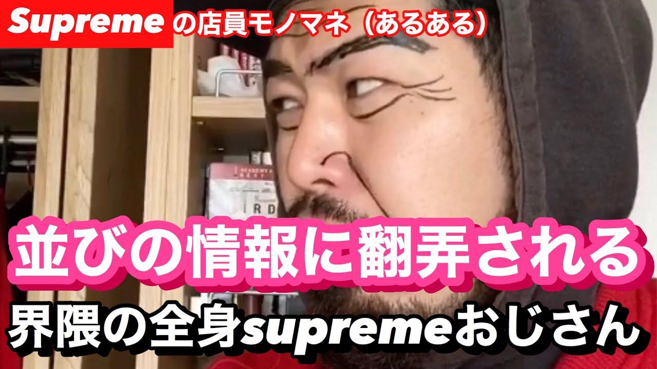 【supremeの店員モノマネ】(あるある)  『並びの情報に翻弄される界隈の全身supremeおじさん』
