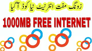 Zong Free Internet New Code 2019