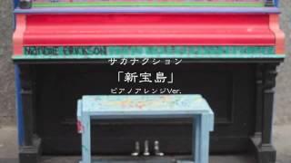 サカナクション「新宝島」ピアノアレンジ サカナクション「新宝島」ピア...