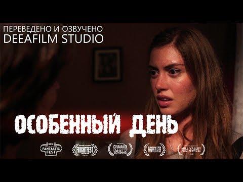 Короткометражный фильм «Особенный день» | Озвучка DeeaFilm