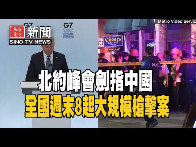 華語晚間新聞061421