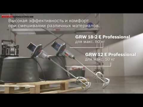 Видео обзор: Миксер BOSCH GRW 18-2 E
