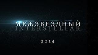 Межзвездный (Interstellar 2014) Первый русский трейлер. Фильм Кристофера Нолана Интерстеллар