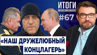 На русском фронте без перемен    Итоги с Евгением Киселёвым