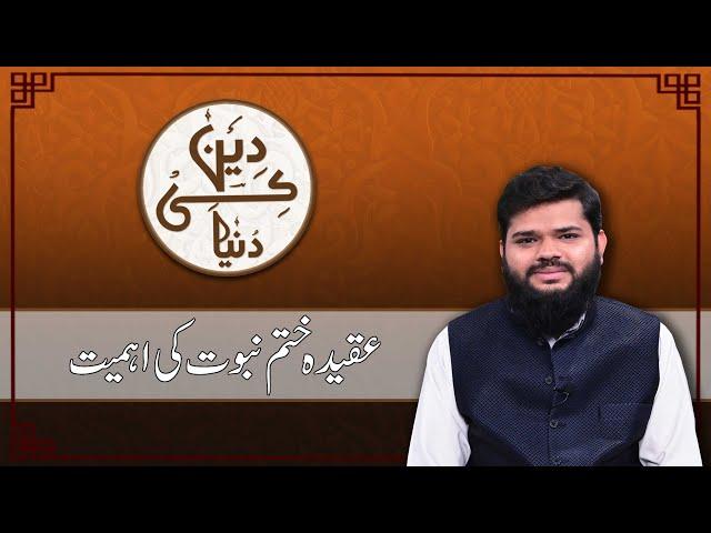 Importance Of Aqeeda Khatam-E-Nubuwwat