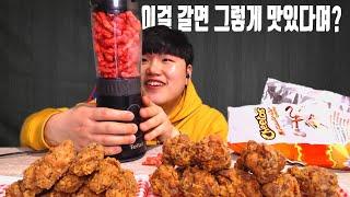 해외에서 유행하는 매운 치토스 치킨 먹방(존맛탱)