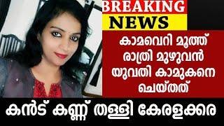 കാമുകനെ രാത്രിയിൽ വിളിച്ചു കേറ്റി അധ്യാപികയായ യുവതി ചെയ്തത് കണ്ടോ | Malayalam News