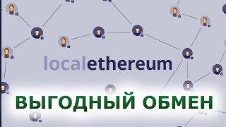 LocalEthereum - продажа, покупка и обмен по выгодному курсу