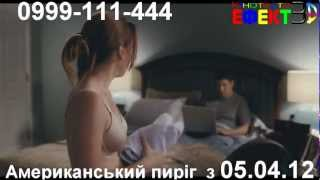 Американский перог Кинотеатр ЕФЕКТ с 05.04.12