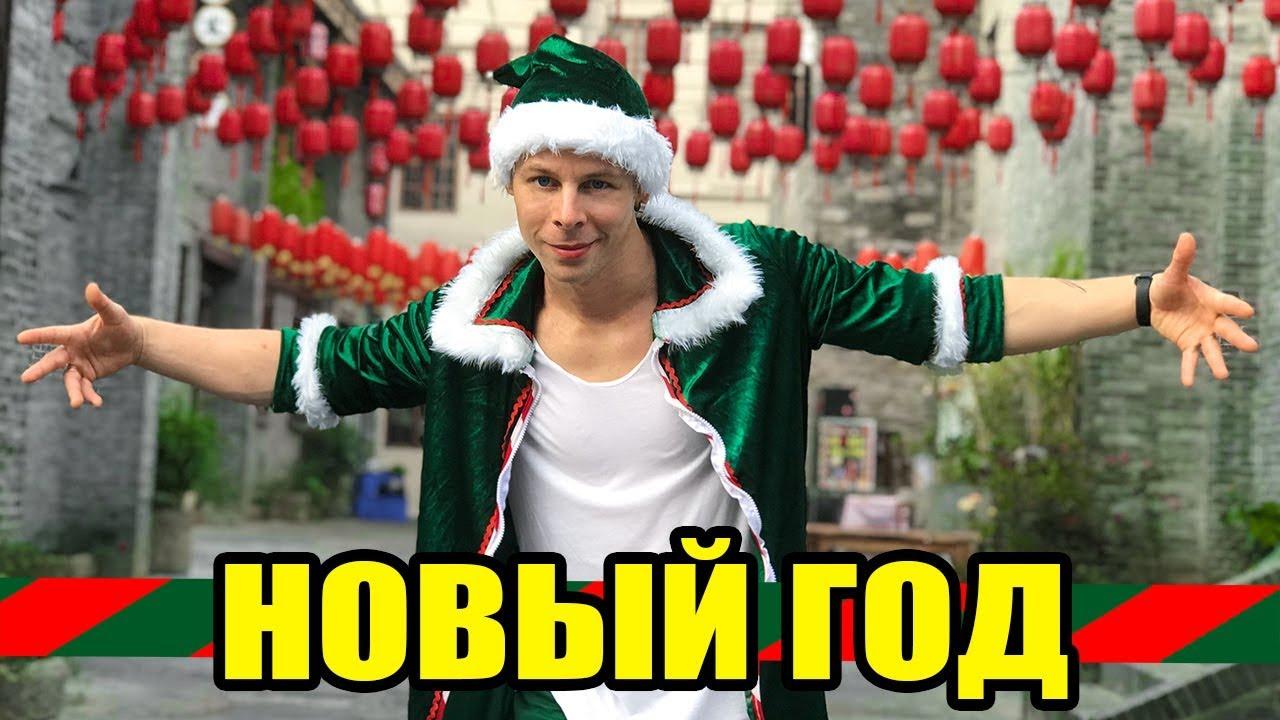 НОВОГОДНИЙ ТАНЕЦ - ЕГОР КРИД - НОВЫЙ ГОД ВКУСНЕЕ #DANCEFIT
