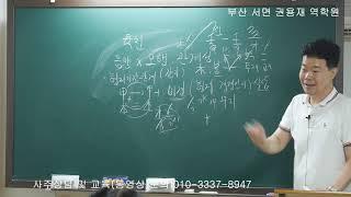 [초보명리학강의]용선생 초보특강 20강 육친론의 이해