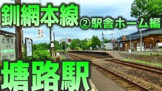 【湿原に出会える駅】釧網本線B58塘路駅②駅舎ホーム編