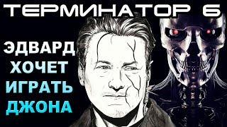 Терминатор 6 Эдвард хочет играть Джона [ОБЪЕКТ] Terminator 6 Dark Fate, Джон Коннор, Фарлонг