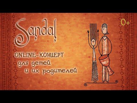 Прямая трансляция пользователя Sandal World Duo