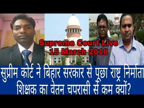 Supreme Court Live-2 ||सुप्रीम कोर्ट ने पूछा राष्ट्र निर्माता शिक्षक को चपरासी से कम वेतन क्यों||SVP