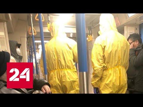 В столичном метро устроили пранки о коронавирусе. 60 минут от 07.02.20