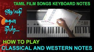 ஒரு பாதி கதவு நீயடி / CLASSICAL AND WESTERN NOTES / MY MUSIC MASTER