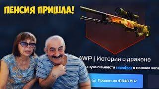 ПРИШЛА ПЕНСИЯ - КРУТИМ КЕЙСЫ CS GO!