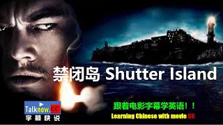 【字幕快说】禁闭岛 Shutter Island 不赦岛/隔离岛/跟着完整电影字幕学英语Learning Chinese with full movie subtitle