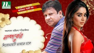 Popular Bangla Natok - Shomporker Shironamti Bhabte Hobe by Dinar & Momo