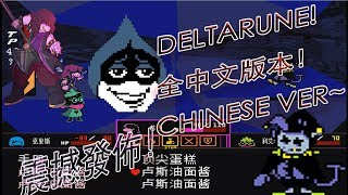 Deltarune中文版本補丁發布了!Undertale粉絲的力量!全部都是簡體中文哦!