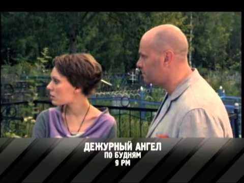 Премьера сериала «Дежурный ангел»
