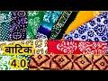 Cotton Batik Dress Materials | Batick Dress Designs | Cotton Batik Ladies Suit Collection | Cotton