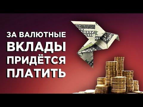 Отрицательные ставки по валютным вкладам, Fitch об экономике России, акции Microsoft и Facebook