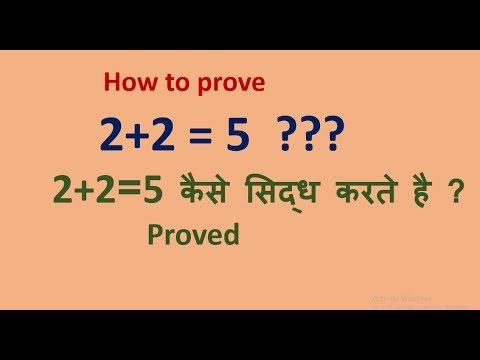 2 2 5 math trick in hindi 4 5 proof in hindi hindi urdu www