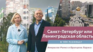 Санкт-Петербург или Ленинградская область, что выбрать?