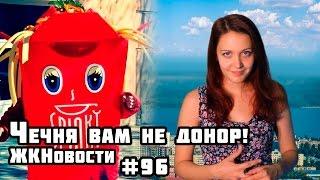 Чечня вам не донор! ЖКНовости №96 | МеждоМедиа Групп