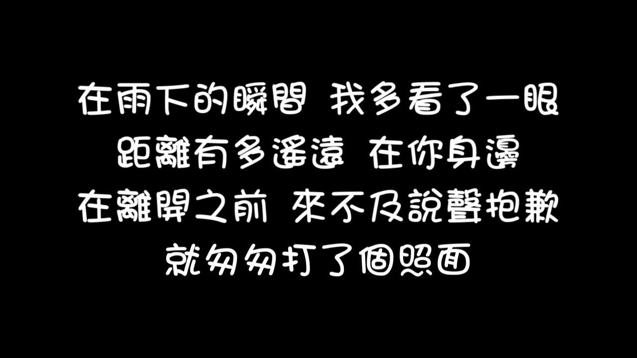 李夢尹-雨下的瞬間 - YouTube
