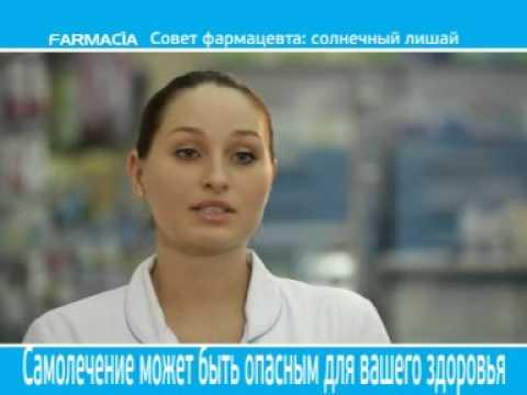 Sovet farmacevta 1 белые пятна на коже
