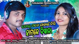 New Kudmali Modern Jhumar Song 2020||Kunchi Sadhi Ke Tor Lal Adhana||TusuMoni Production