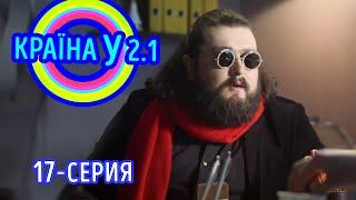 Краина У 2 1 выпуск 17 Сериал комедия 2021
