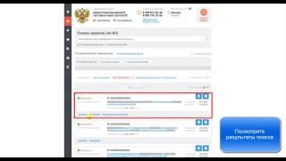 Проведение поиска по планам закупок 44 ФЗ  Просмотр сведений планов закупок(, 2016-10-14T07:05:48.000Z)