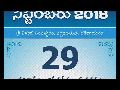 Panchangam September 29, 2018 Telugu Daily Calendar.