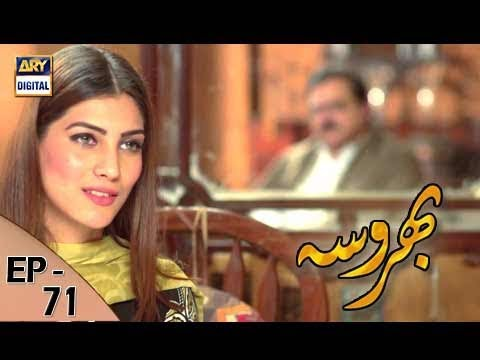 Bharosa - Ep 71 - 16th August 2017 - ARY Digital Drama