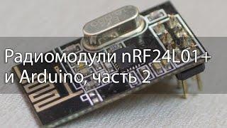 Радиомодули nRF24L01+ и Arduino, часть 2, датчик DHT11(Беспроводная связь ардуино радиомодулями nRF24L01+, передаем температуру и влажность с датчика DHT11 // купить..., 2014-12-06T08:21:40.000Z)