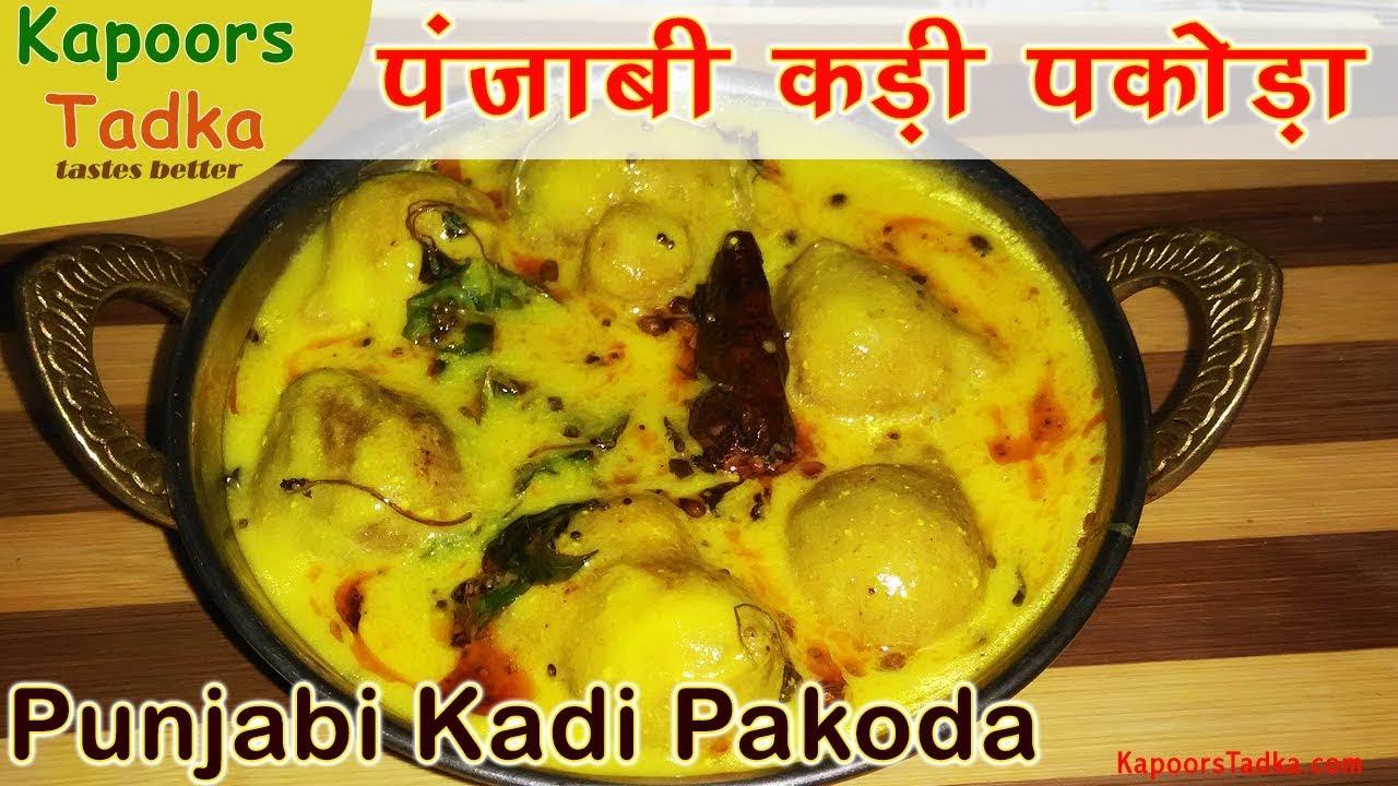 Kadhi pakora recipe kadhi pakora punjabi kadhi pakora kadhi pakora recipe kadhi pakora punjabi kadhi pakora kadhi recipe in hindi forumfinder Images