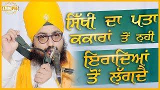 Sikhi Da Pata Kakaran Ton Nahi  - Eradeya to Lagdey