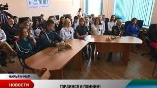 Школьники Нарьян-Мара посетили Всероссийский урок Победы