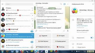Заработок с Advertapp на ПК (Bot Telegram)
