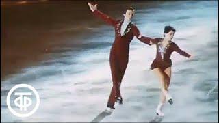 Фигурное катание Ирина Роднина и Александр Зайцев исполняют свой знаменитый танец на льду Калинка