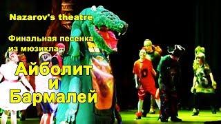 "Nazarov's theatre Подобревший Бармалей из мюзикла ""БАРМАЛЕЙ"""