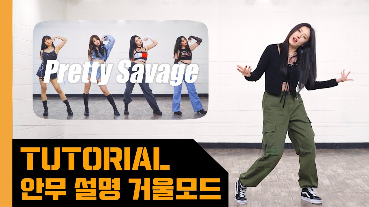[Let's Dance] BLACKPINK 블랙핑크 - 'Pretty Savage' | 안무 배우기 KPOP DANCE TUTORIAL | 은비 EUNBI