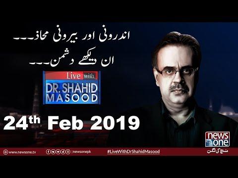 Live with Dr.Shahid Masood | 24-February-2019 | PM Imran Khan | Nawaz Sharif | India
