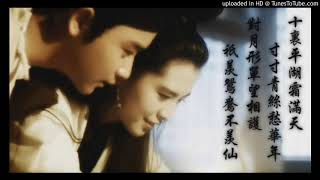 Video 倩女幽魂配樂 - 離(A Chinese Ghost Story OST - Leave) download MP3, 3GP, MP4, WEBM, AVI, FLV Juni 2018